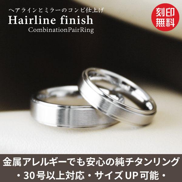 艶消し&ミラー シンプルデザイン 純チタンマリッジリング(金属アレルギー対応チタン結婚指輪)セミオーダー・ペアリングM001刻印無料 ブライダルリング メンズ レディース シンプル 肌が弱い 大きいサイズ アレルギーフリー チタンリング チタン指輪