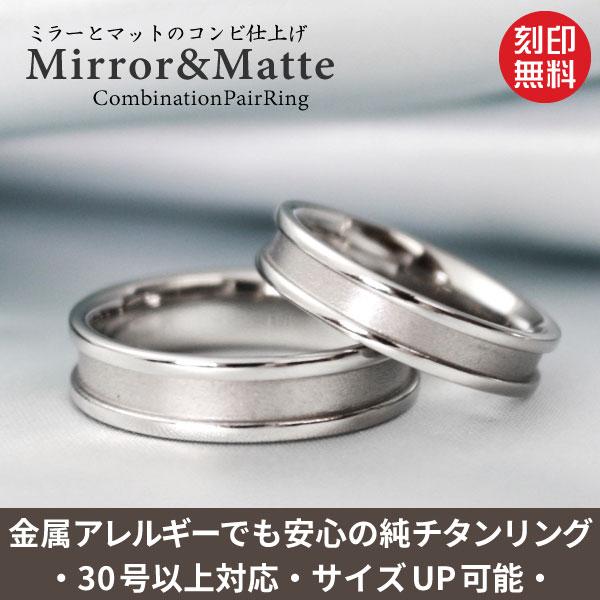 艶消し&ミラーのコンビ仕上 純チタンマリッジリング(金属アレルギー対応チタン結婚指輪)セミオーダー・ペアリングM002刻印無料 ブライダルリング メンズ レディース シンプル 肌が弱い 大きいサイズ アレルギーフリー チタンリング チタン指輪