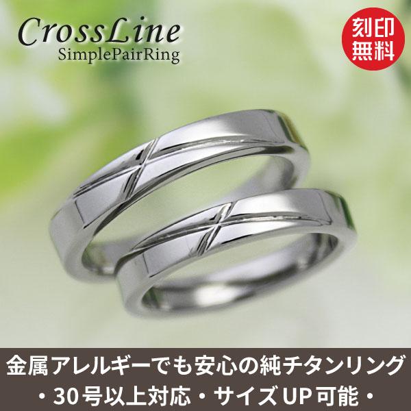クロスデザイン 純チタンマリッジリング(金属アレルギー対応チタン結婚指輪)セミオーダー・ペアリングM030刻印無料 ブライダルリング メンズ レディース シンプル 肌が弱い 大きいサイズ アレルギーフリー チタンリング チタン指輪