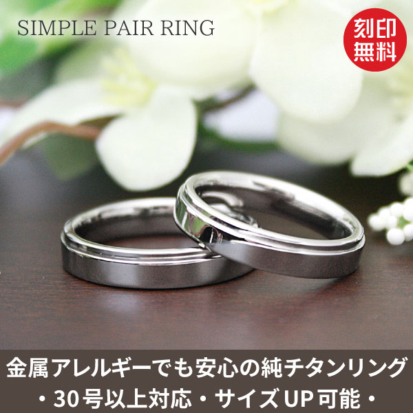 シンプルデザイン 純チタンマリッジリング(金属アレルギー対応チタン結婚指輪)セミオーダー・ペアリングM055刻印無料 ブライダルリング メンズ レディース シンプル 肌が弱い 大きいサイズ アレルギーフリー チタンリング チタン指輪