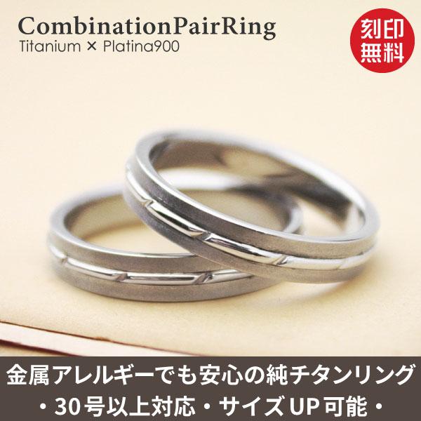 プラチナ シンプルデザイン 純チタンマリッジリング(金属アレルギー対応チタン結婚指輪)セミオーダー・ペアリングM072刻印無料 ブライダルリング メンズ レディース シンプル 肌が弱い 大きいサイズ アレルギーフリー チタンリング チタン指輪