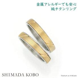 結婚指輪 チタン マリッジリング K18Gゴールド ペアリング 純チタン 金属アレルギー対応 セミオーダー M090刻印無料 ブライダルリング 結婚記念日 メンズ レディース 大きいサイズ可 アレルギーフリー ノンメッキ ノンコーティング