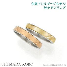 結婚指輪 チタン マリッジリング K18Gゴールド&K18PGピンクゴールド ペアリング 純チタン 金属アレルギー対応 セミオーダー M093刻印無料 ブライダルリング 結婚記念日 メンズ レディース 大きいサイズ可 アレルギーフリー ノンメッキ ノンコーティング