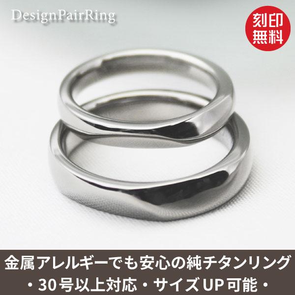 純チタンマリッジリング(金属アレルギー対応チタン結婚指輪)セミオーダー・ペアリングM010刻印無料 ブライダルリング メンズ レディース シンプル 肌が弱い 大きいサイズ指輪 アレルギーフリー チタンリング チタン指輪 28号