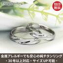 純チタンマリッジリング(金属アレルギー対応の結婚指輪)セミオーダー・ペアリングM031刻印無料 ブライダルリング 結婚記念日の指輪 ウェーブデザインリング 肌が...