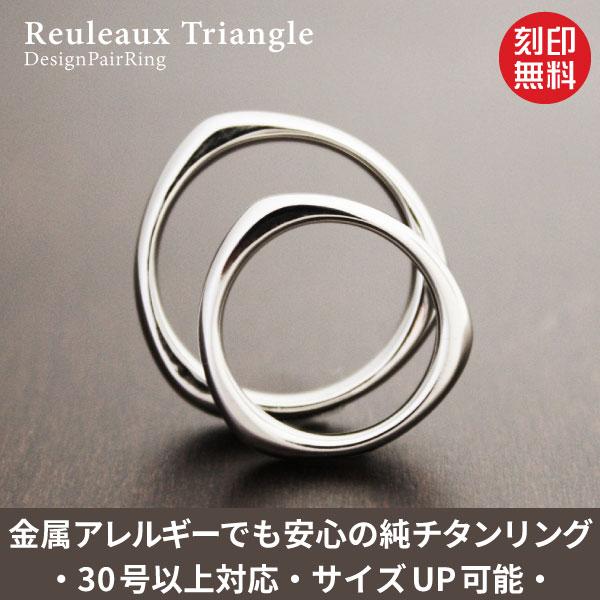 トライアングル 純チタンマリッジリング(金属アレルギー対応チタン結婚指輪)セミオーダー・ペアリングM061刻印無料 ブライダルリング 金属アレルギー ペアリング 肌に優しい 結婚指輪 大きいサイズの指輪 結婚記念日の指輪 アレルギーフリー チタンリング