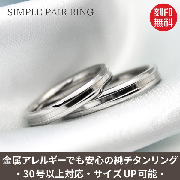 シンプルデザイン 純チタンマリッジリング(金属アレルギー対応チタン結婚指輪)セミオーダー・ペアリングM066刻印無料 ブライダルリング メンズ レディース シンプル 肌が弱い 大きいサイズ アレルギーフリー チタンリング チタン指輪