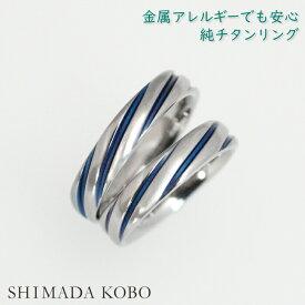 結婚指輪 チタン結婚指輪 ブルーライン しましま ペア 個性的 チタン マリッジリング 金属アレルギー 安心 純チタン セミオーダー M074 刻印無料 ブライダルリング ペアリング 結婚記念日 チタンリング 指輪 シンプル アレルギーフリー 大きいサイズ可能 27号 28号 29号 30号