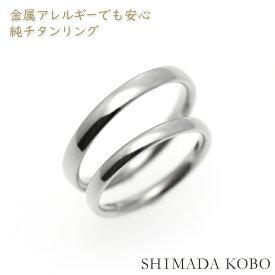 結婚指輪 マリッジリング ペアリング アレルギー チタン 金アレ 王道デザインの甲丸 定番 シンプル セミオーダー M005刻印無料 ブライダルリング 結婚記念日 かまぼこ 大きいサイズ可 ノンメッキ ノンコーティング 汗対策