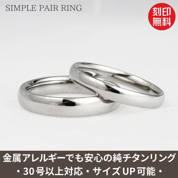 王道デザインの甲丸 純チタンマリッジリング(金属アレルギー対応チタン結婚指輪)セミオーダー・ペアリングM005刻印無料 ブライダルリング 甲丸リング シンプル 大きいサイズ指輪 アレルギーフリー チタンリング 27号 28号 29号