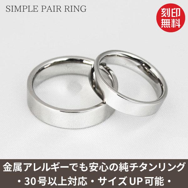 純チタンマリッジリング(金属アレルギー対応チタン結婚指輪)セミオーダー・ペアリングM006 定番の平打リング刻印無料 ブライダルリング 平打リング メンズ レディース シンプル 肌が弱い 大きいサイズ アレルギーフリー チタンリング チタン指輪