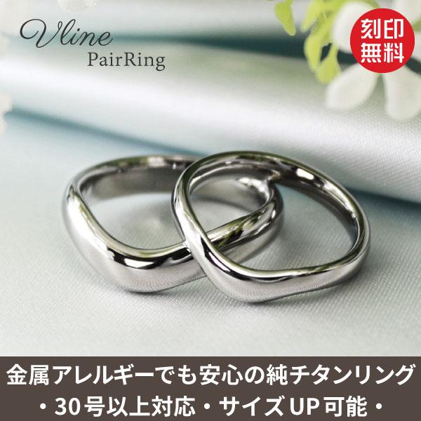 V字ライン 純チタンペアリング(金属アレルギー対応の結婚指輪)セミオーダーチタンリング M032アレルギーフリー ノンアレルギー 金属アレルギー 安心 ブライダルリング 結婚記念日の指輪 大きいサイズ指輪 刻印無料 V字リング チタン