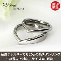 ゆるやかなV字のラインセミオーダーチタンリング・ペアM032V字カットリング(結婚指輪・マリッジリング・ペアリング)