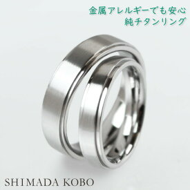 結婚指輪 艶消し&ミラー シンプルデザイン 純チタンマリッジリング 金属アレルギー対応 セミオーダー ペアリングM001刻印無料 ブライダルリング シンプル 大きいサイズ アレルギーフリー チタンリング チタン指輪