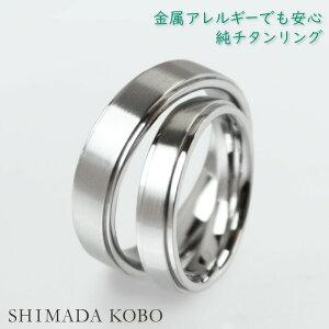 結婚指輪 チタン ペアリング マット&ミラー仕上げ シンプル マリッジリング 純チタン 金属アレルギー対応 セミオーダー M001刻印無料 ブライダルリング 結婚記念日 メンズ レディース 大き