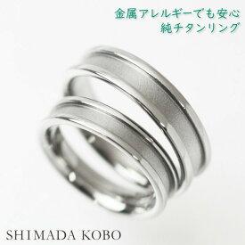 結婚指輪 艶消し&ミラーのコンビ仕上 純チタンマリッジリング(金属アレルギー対応チタン結婚指輪)セミオーダー・ペアリングM002刻印無料 ブライダルリング メンズ レディース シンプル 肌が弱い 大きいサイズ アレルギーフリー