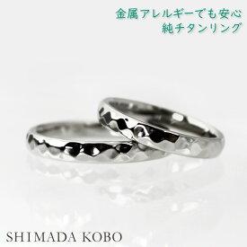 結婚指輪 マリッジリング ペアリング 金属アレルギー対応 純チタンセミオーダーペアリング M008刻印無料 ブライダルリング 結婚記念日 セカンドマリッジ 鎚目模様 彫金 シンプルリング 大きいサイズ指輪 アレルギーフリー チタンリング チタン指輪