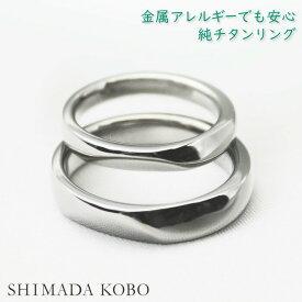 結婚指輪 マリッジリング 金属アレルギー対応 純チタン セミオーダー ペアリング M010刻印無料 ブライダルリング シンプルリング プラチナの輝き クリスマス 結婚記念日 セカンドマリッジ 大きいサイズ指輪 アレルギーフリー サイズアップ可