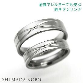 結婚指輪 インフィニティ マリッジリング 純チタン 金属アレルギー対応 セミオーダー ペアリングM014刻印無料 ブライダルリング メンズ レディース シンプル 大きいサイズ アレルギーフリー チタンリング チタン指輪
