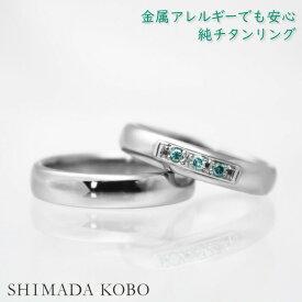 純チタンマリッジリング(金属アレルギー対応チタン結婚指輪)セミオーダー・ペアリングM022刻印無料 ブライダルリング 甲丸リング スリーストーン ブルーダイヤモンド アレルギーフリー チタンリング チタン指輪