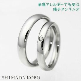 結婚指輪 純チタンマリッジリング 金属アレルギー対応 セミオーダー ペアリングM024刻印無料 ブライダルリング 甲丸リング 一粒石 天然ダイヤモンド 大きいサイズ指輪 アレルギーフリー ノンニッケル ノンコーティング