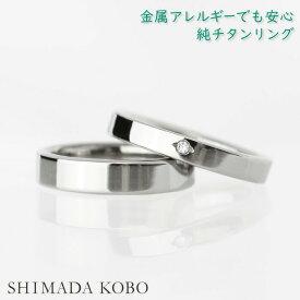 純チタンマリッジリング(金属アレルギー対応の結婚指輪)セミオーダー・ペアリングM025刻印無料 ブライダルリング メンズ レディース 平打 シンプル 一粒石 肌が弱い 天然ダイヤモンド 大きいサイズ指輪