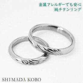 結婚指輪 純チタン マリッジリング 金属アレルギー対応 セミオーダー ペアリング 029 緩やかなライン 刻印無料 ブライダルリング 大きいサイズの指輪 ドレープライン 肌が弱い人の指輪 セカンドマリッジ 指輪
