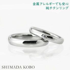 純チタンマリッジリング(金属アレルギー対応の結婚指輪)セミオーダー・ペアリングM037天然ダイヤモンド0.03ct 甲丸 刻印無料 ブライダル メンズ レディース 一粒石 肌が弱い 天然ダイヤモンド 大きいサイズ