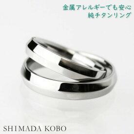 純チタンマリッジリング(金属アレルギー対応チタン結婚指輪)セミオーダー・ペアリングM039刻印無料 ブライダルリング 金属アレルギー ペアリング シンプル ペアリング 大きいサイズの指輪 結婚記念日の指輪 肌に優しい指輪 アレルギーフリー チタンリング