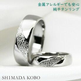 結婚指輪 マリッジ 金属アレルギー対応 純チタン セミオーダー ペアリングM041彫金 指輪 ブライダルリング 刻印無料 ブライダルリング プラチナの輝き クリスマス 結婚記念日 セカンドマリッジ 大きいサイズ指輪 アレルギーフリー サイズアップ可