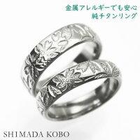 手彫りの桜の彫金リング-セミオーダーチタンリング・ペアM046(結婚指輪・マリッジリング・ペアリング)