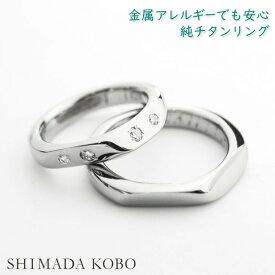 天然ダイヤ合計0.1ct 金属アレルギーでも安心なぺアリング M048結婚指輪 マリッジリング ブライダルリング 結婚記念日の指輪 アレルギーフリー ノンアレルギー アレルギー 安心 チタンリング チタン指輪 肌が弱い人の指輪 大きいサイズ指輪 刻印無料