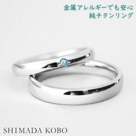 結婚指輪 チタン マリッジリング ブルーダイヤモンド0.02ct 一粒石 ペアリング 純チタン 金属アレルギー対応 セミオーダー M053刻印無料 ブライダルリング 結婚記念日 メンズ レディース 大きいサイズ可 アレルギーフリー ノンメッキ ノンコーティング