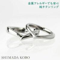 ゆるやかなV字のラインセミオーダーチタンリング・ペアM059V字カットリング(結婚指輪・マリッジリング・ペアリング