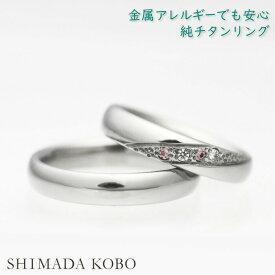 結婚指輪 マリッジリング 純チタン 金属アレルギー対応 セミオーダー ペアリングM062ホワイト ピンクダイヤモンド0.065ct チタンダイヤモンドリング ブライダルリング 大きいサイズ指輪 刻印無料 アレルギーフリー クリスマスプレゼント