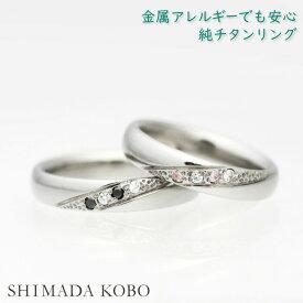 結婚指輪 純チタン マリッジリング 金属アレルギー対応 セミオーダー ペアリングM063ピンクダイヤ ブラックダイヤ 0.065ct チタンダイヤモンドリング 彫金 指輪 ブライダルリング 大きいサイズ指輪 刻印無料 アレルギーフリー ノンコーティング