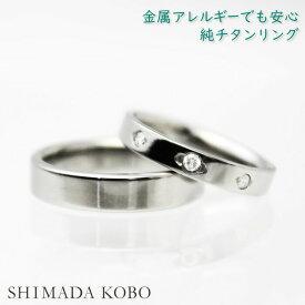 純チタンマリッジリング(金属アレルギー対応チタン結婚指輪)セミオーダー・ペアリングM067刻印無料 ブライダルリング 平打リング レディース 一粒石 スリーストーンリング 天然ダイヤモンド アレルギーフリー チタンリング チタン指輪
