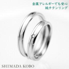 結婚指輪 ダイヤモンド マリッジリング 純チタン 金属アレルギー対応 セミオーダー ペアリングM068一粒石 刻印無料 ブライダルリング プラチナの輝き クリスマス 結婚記念日 セカンドマリッジ 大きいサイズ指輪 アレルギーフリー