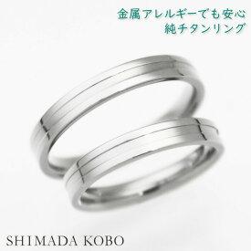 シンプルデザイン 純チタンマリッジリング(金属アレルギー対応チタン結婚指輪)セミオーダー・ペアリングM069刻印無料 ブライダルリング メンズ レディース シンプル 肌が弱い 大きいサイズ アレルギーフリー チタンリング チタン指輪