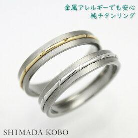 プラチナ&ゴールド 純チタンマリッジリング(金属アレルギー対応チタン結婚指輪)セミオーダー・ペアリングM071刻印無料 ブライダルリング 金属アレルギー ペアリング 肌に優しい 結婚指輪 結婚記念日の指輪 チタンリング チタン指輪