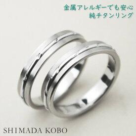 結婚指輪 チタン+プラチナ 純チタンマリッジリング 金属アレルギー対応 セミオーダー ペアリングM072結婚記念日 指輪 シンプルデザイン 刻印無料 セカンドマリッジ ブライダルリング クリスマス 大きいサイズ指輪 アレルギーフリー サイズアップ可