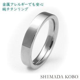 定番の平打 純チタン指輪 (金属アレルギー対応チタンリング)幅や厚みを選べるセミオーダー R001金属アレルギー 指輪 肌が弱い人の指輪 チタンリング チタン指輪 アレルギーフリー シンプルリング 大きいサイズの指輪