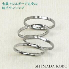 【ネコポス便で送料無料】チタン製華奢リング (刻印無タイプ)細い指輪 純チタンリング 金属アレルギー 指輪 肌に優しい指輪 大きいサイズリング シンプルリング アレルギーフリーリング ホワイトデー 指輪 チタンリング