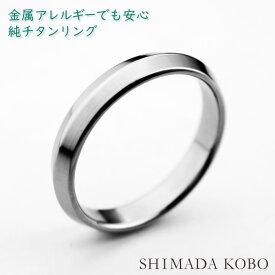 純チタンリング(金属アレルギー対応チタンリング)セミオーダー・リングr079刻印無料 ブライダルリング 金属アレルギー ペアリング シンプル ペアリング 大きいサイズの指輪 結婚記念日の指輪 肌に優しい指輪 アレルギーフリー チタンリング チタン指輪