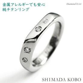 ☆キラキラ感が魅力☆天然ダイヤ合計0.1ctセッティング-セミオーダーチタンリングR086刻印無料 結婚指輪 マリッジリング メンズ レディース 肌が弱い 天然ダイヤモンド 大きいサイズ指輪 ホワイトデー 指輪 チタンリング
