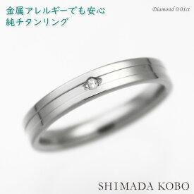 純チタンリング(金属アレルギー対応チタン結婚指輪)セミオーダー・チタンリングr091刻印無料 ブライダルリング 平打リング 一粒石 天然ダイヤモンド 肌が弱い 大きいサイズ指輪 アレルギーフリー チタンリング ホワイトデー 指輪