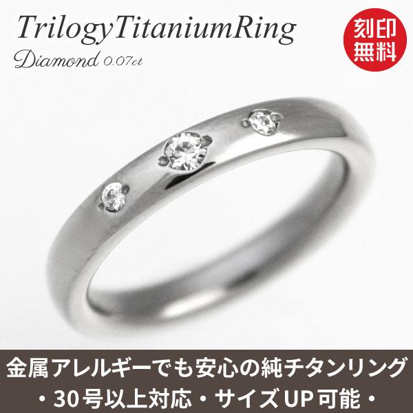天然ダイヤモンド0.07ct 純チタンリング(金属アレルギー対応チタン指輪)セミオーダーR064金属アレルギー 指輪 ホワイトデー 指輪 チタンリング スリーストーン チタンリング チタン指輪 アレルギーフリー リング シンプルリング 記念日の指輪 刻印無料