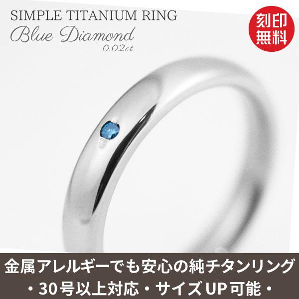 ブルーダイヤ0.02ct 純チタンリング(金属アレルギー対応チタン指輪)セミオーダーリングR078金属アレルギー リング 金属アレルギー 指輪 肌が弱い人の指輪 チタンリング チタン指輪 アレルギーフリー リング シンプルリング 記念日の指輪 刻印無料