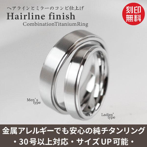 純チタンリング(金属アレルギー対応)セミオーダーリングr010金属アレルギー 指輪 チタンリング チタン指輪 アレルギーフリーリング シンプルリング 大きいサイズ指輪 結婚記念日の指輪 刻印無料 ホワイトデー 指輪 シンプルリング