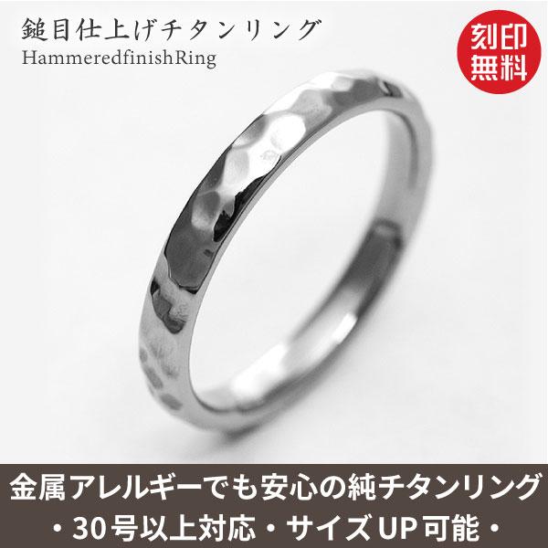 鎚目模様 純チタンリング(金属アレルギー対応 指輪)セミオーダーリングR019刻印無料 大きいサイズ 指輪 彫金リング 金属アレルギー 指輪 アレルギーフリー 26号 27号 28号 29号 30号 ホワイトデー 指輪 チタンリング